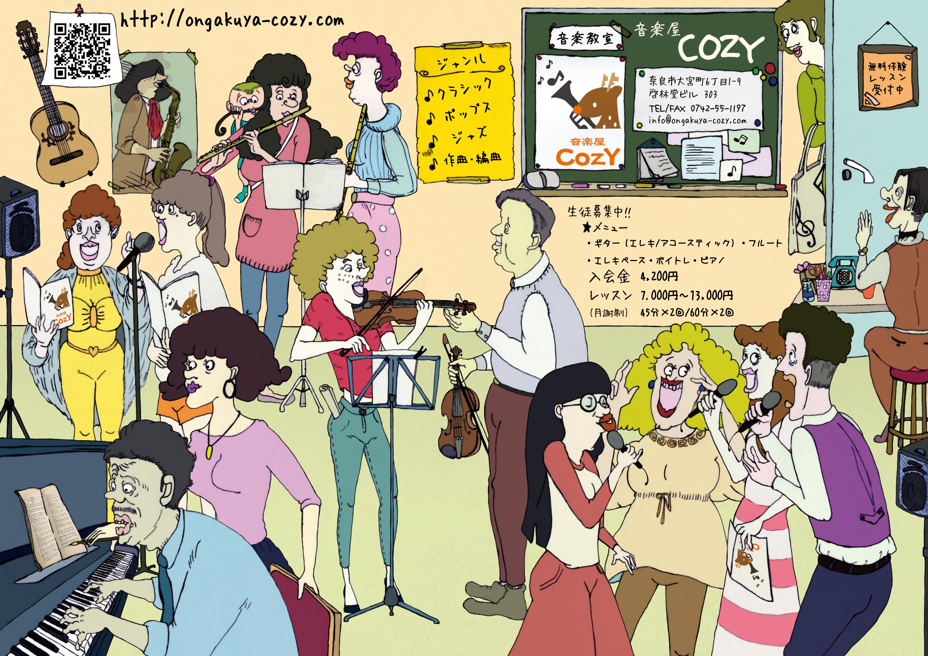 音楽屋COZY2017教室チラシ